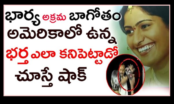 CI Mallikarjun Illegal Affair With ASP Sunitha-,