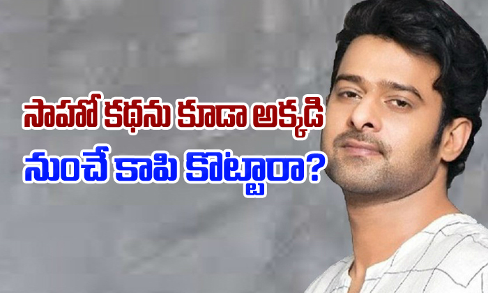 Even Saaho Story Has Been Copied From The Same Film ?- Telugu