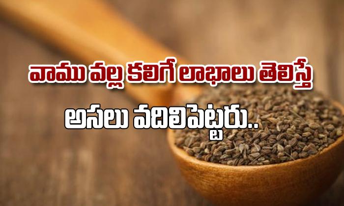 Health benefits of Ajwain-,,Telugu Stop In New