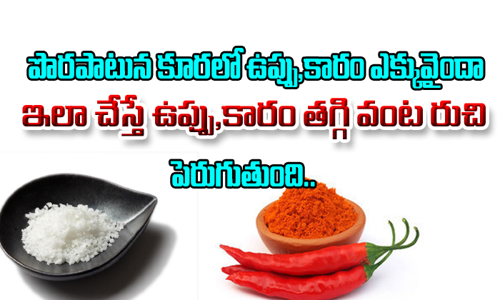 How To Reduce Salt And Chilli Powder In Curry- Telugu