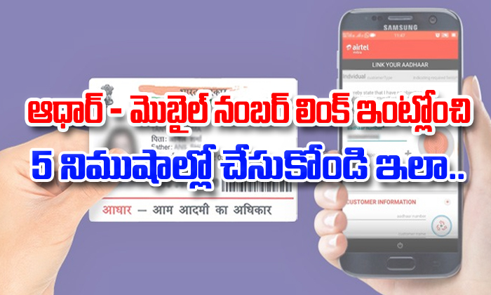 How to reverify your mobile number with Aadhar-