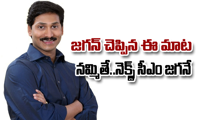 If Jagan Take Serious Efforts On Special Status He'll Be A Next CM- Telugu