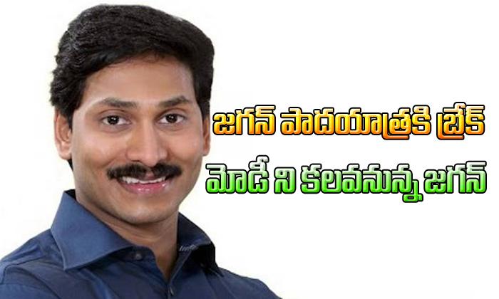Jagan Mohan Reddy Try To Meet Modi- Telugu