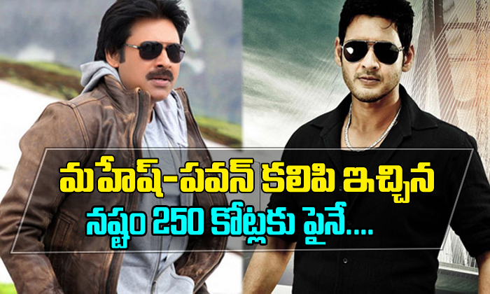 Mahesh And Pawan Gave 250 Cr Loss Together- Telugu