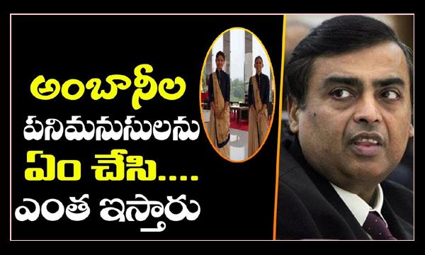 Mukesh Ambani's Staff Salary-,
