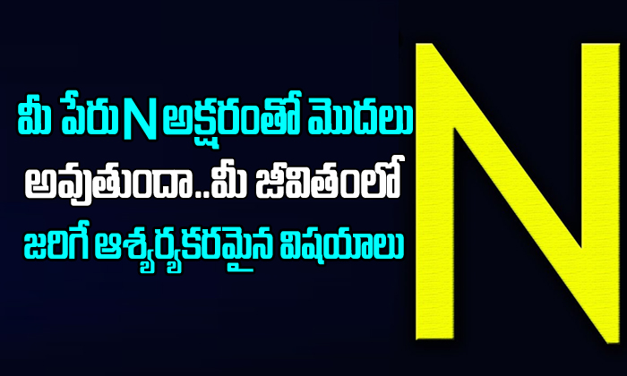 Name Starts With Letter N- Telugu