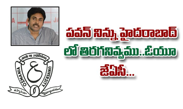 OU JAC Warning To Pawan Kalyan- Telugu