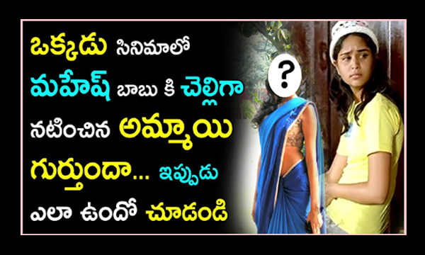 Okkadu Movie Fame Niharika-,