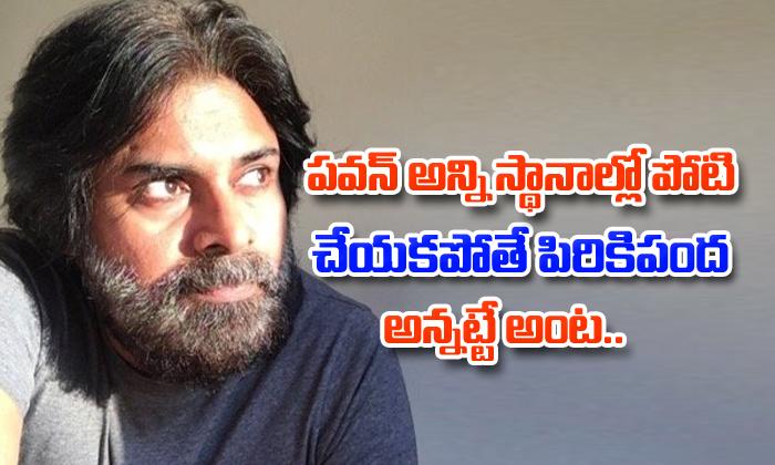 Pawan Kalyan Is Less Gutsy If He Doesn't Contest In All Seats- Telugu