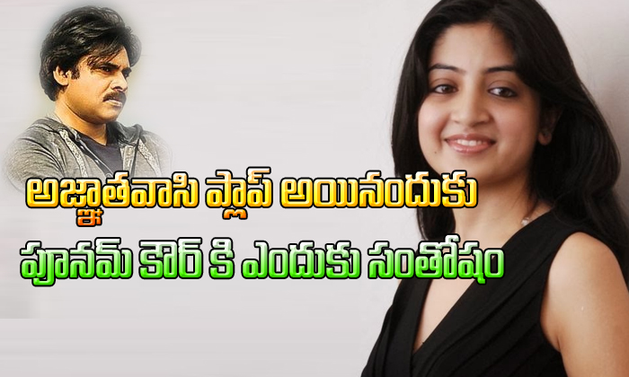 Poonam Kaur Happy With Agnyaathavaasi Failure.?- Telugu