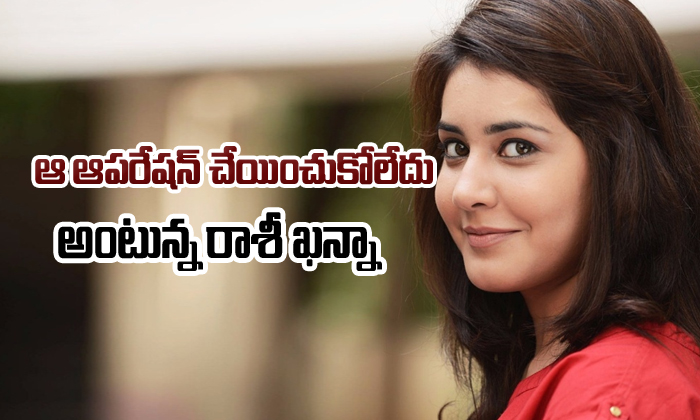 Rashi Khanna denies undergoing liposuction-