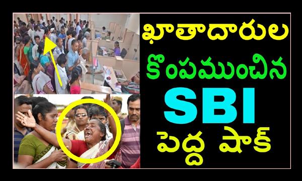 SBI Shock to Account Holders-