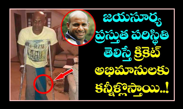 Sanath Jayasuriya Present Life Situation Will Shock You | Cricketers After Retirement-