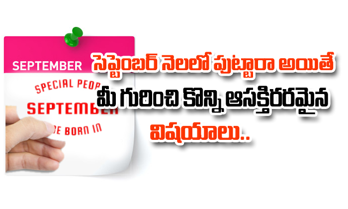 September Born People Astrology And Personality- Telugu