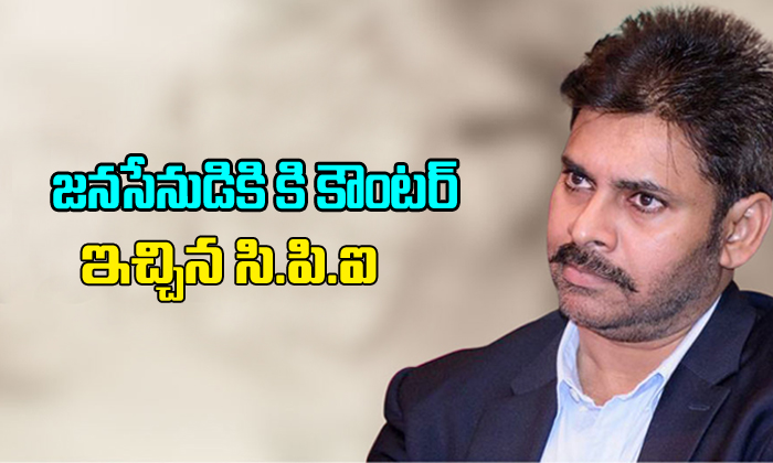 T –CPI Big Counter To Janasena Pawan Kalyan- Telugu