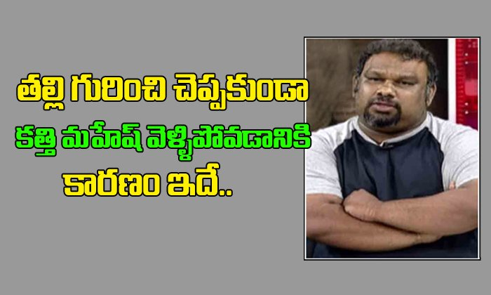 This Is The Reason Why Kathi Mahesh Skipped Answering About Mother- Telugu