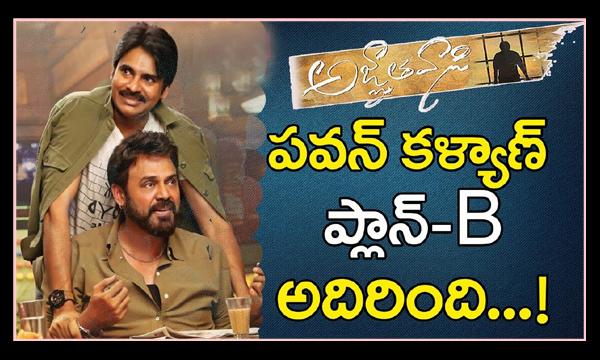 Venkatesh Scenes To Be Added in Pawan Kalyan's Agnathavasi Movie-,