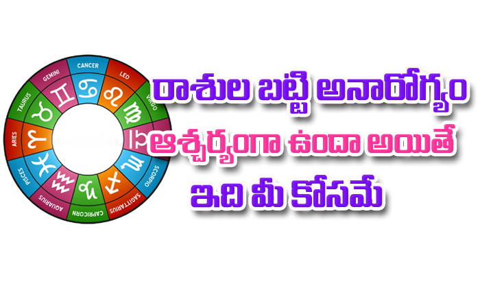 What Does Your Zodiac Sign Say About Your Health- Telugu