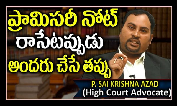What is Promissory Note.. How To Write Promissory Note-,,How To Write Pramisari Note In Telugu