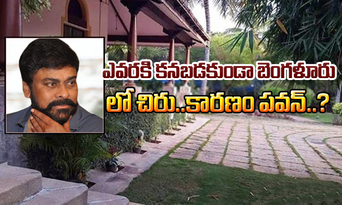 Why Chiranjeevi is in Bangalore farmhouse? Miffed with Pawan?-