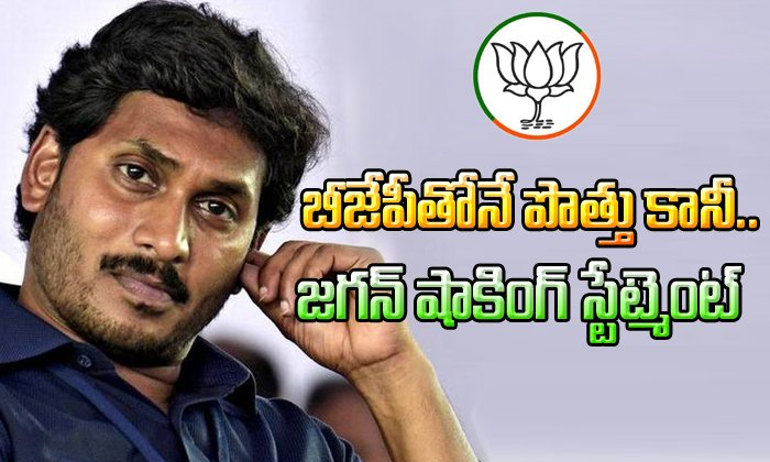 YS Jagan wants Alliance with bjp but-,
