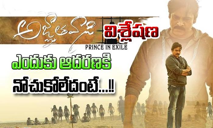 Agnathavasi Movie Analysis-,
