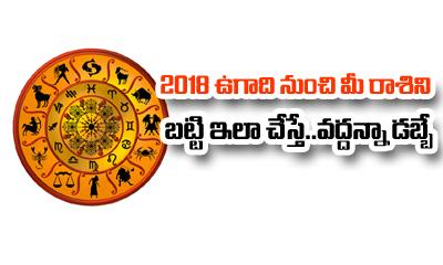 2018 Rasi Phalalu- Telugu Viral News 2018 Rasi Phalalu---