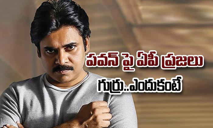AP People Fire On Pawan Kalyan- Telugu