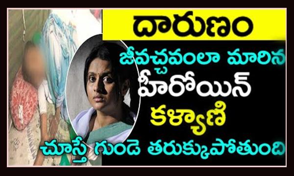 Actress Kalyani in bad situation-,