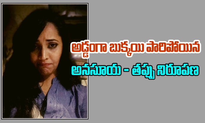 Anasuya proves herself guilty and badly behaved-