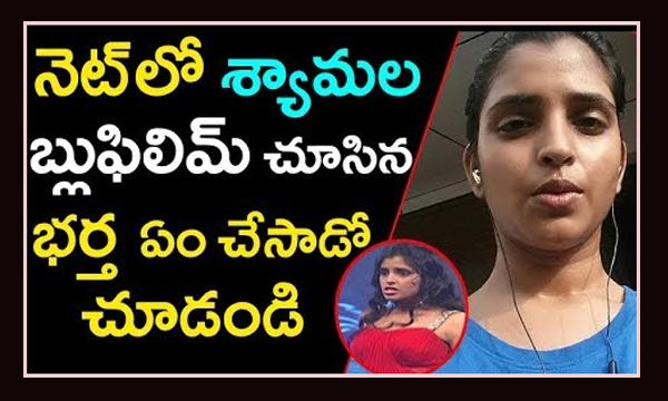 Anchor Shymala Bule Film Leaked-,,శ్యామల