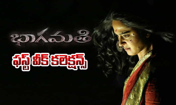 Bhaagamathie 1st week worldwide collections-,
