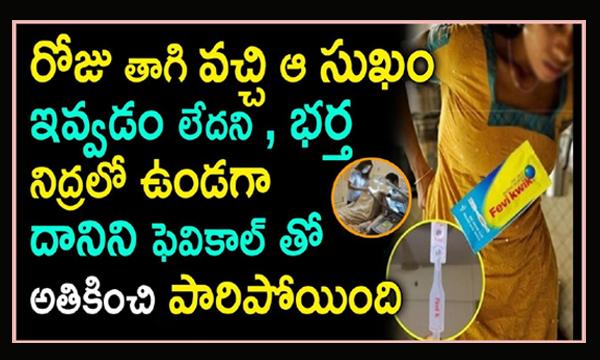 Bhartha Tagivachi Koduthunnadani Ee Bharya Em Chesindho Telusa-,