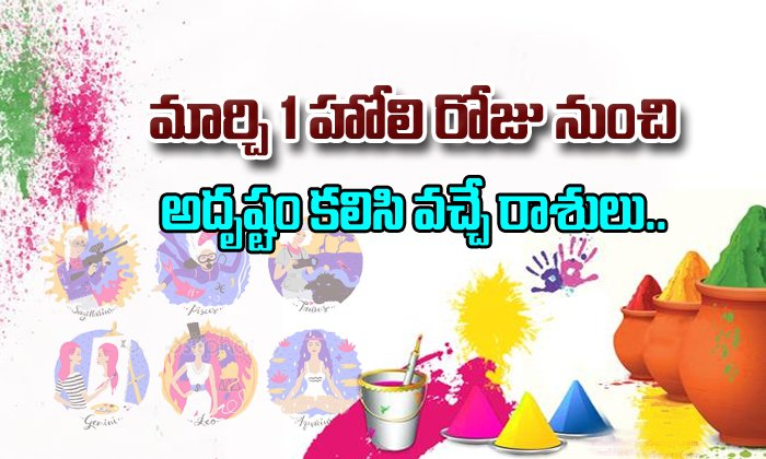 Celebration of Holi by different Zodiac Signs-,