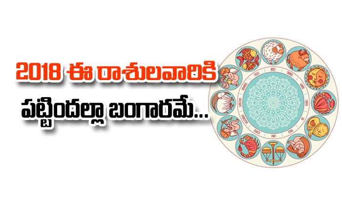 Dont Miss Opportunities 2018 Based Zodiac Sign- Telugu