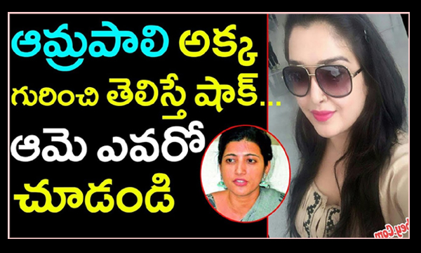 Facts about Collector amrapali sister-,,Amrapali Sister