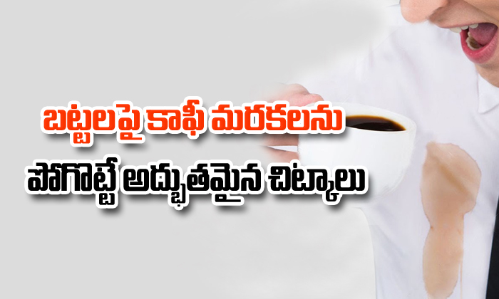 How To Remove Coffee & Tea Stains From Clothes- Telugu
