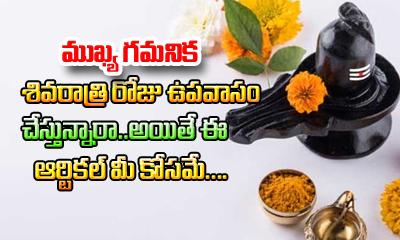 How To Do Maha Shivaratri Fasting---