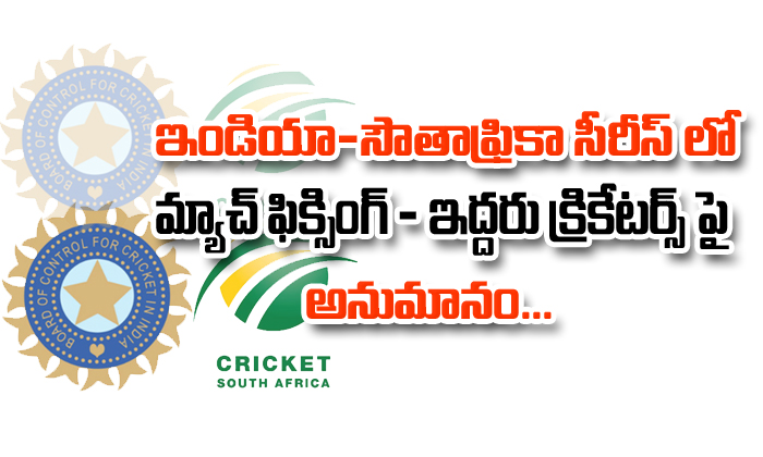 Is India vs South Africa series fixed?-,