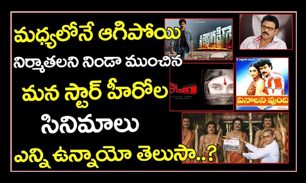 Middle Dropped Movies of Top Heros-,
