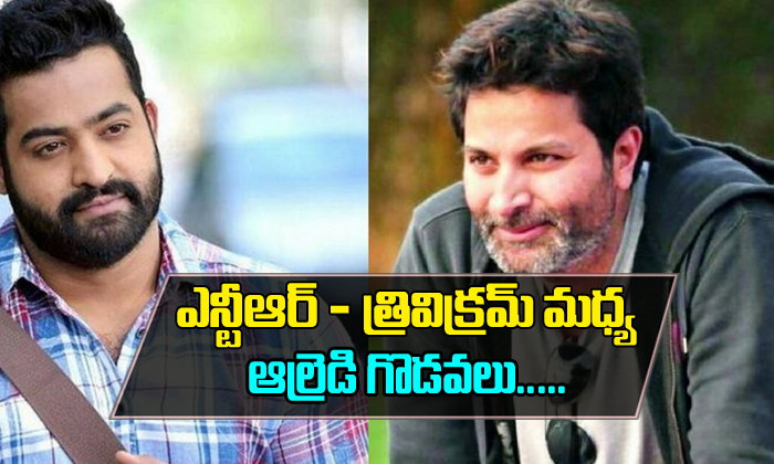 Misunderstandings Already Started Between Trivikram And NTR?- Telugu
