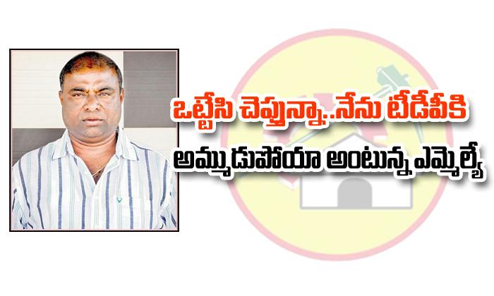 Mla Mani Gandhi Shocking Comments About TDP Party- Telugu
