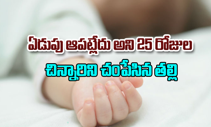 Mother kills 25 days old child as she can't bear her cry-,