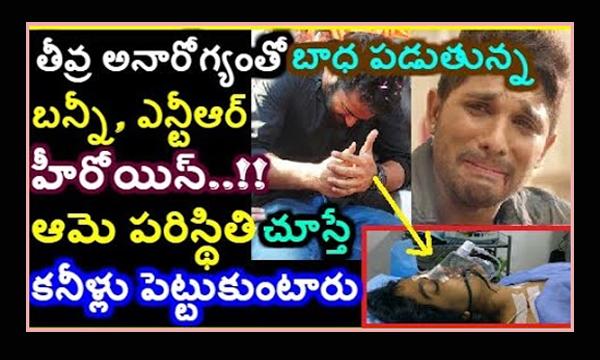 NTR Allu Arjun Heroine Present Situation Will make you Cry-