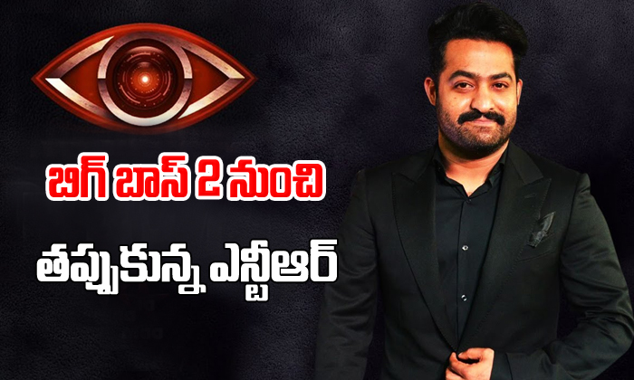 NTR our of Bigg Boss show-,