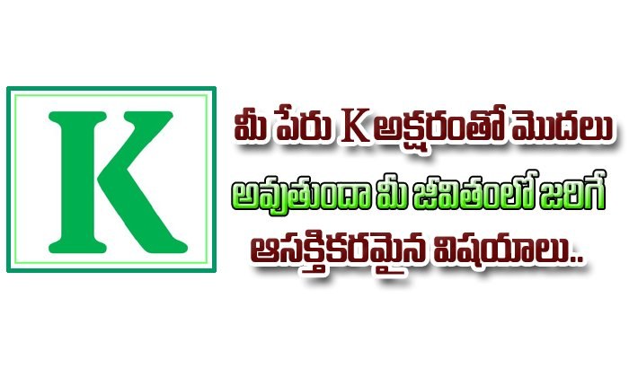 Name Starts With Letter K- Telugu