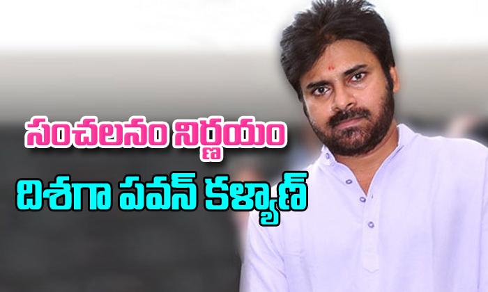 Pawan Kalyan Shocking Decision- Telugu