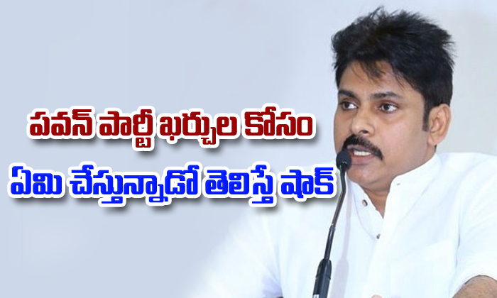 Pawan Kalyan Party Fund Comes From…?- Telugu