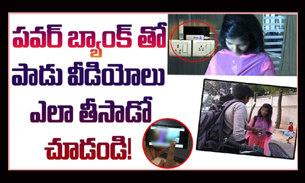 Power Bank Tho Paadu videos Ela Tesado Chudandi-