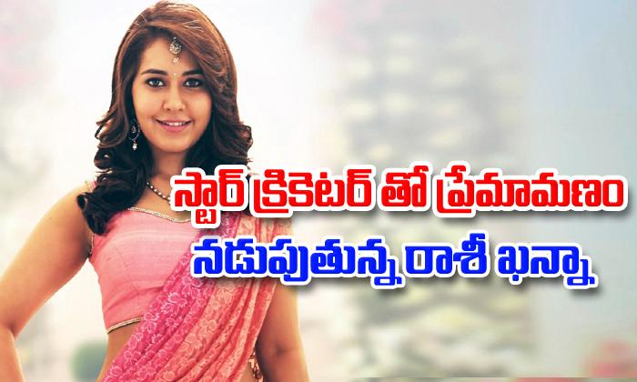 Raashi Khanna In Affair With Star Indian Cricketer- Telugu